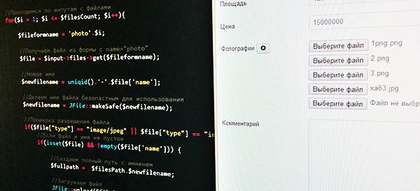 Форма загрузки файлов Joomla 3.2